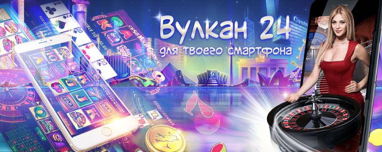 вулкан 24 официальный сайт игровых автоматов на деньги россия скачать